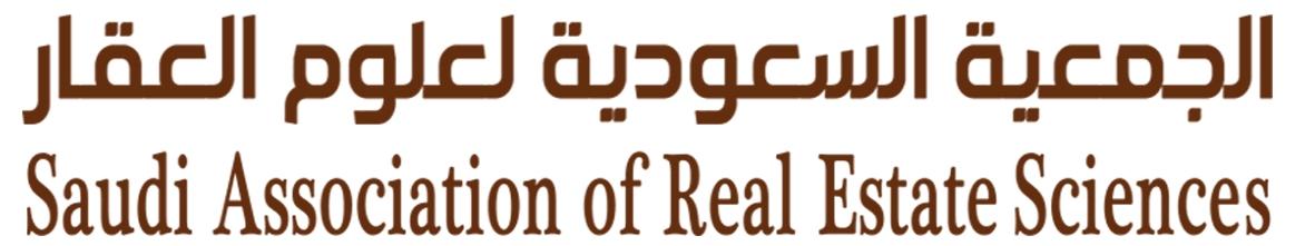 الجمعية السعودية لعلوم العقار - جمعية علمية تأمل ان تكون...